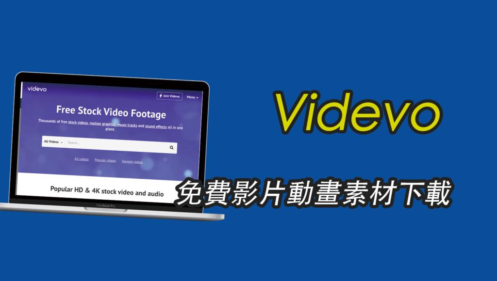 Videvo 免費影片動畫素材下載,免費可商用無須註冊!