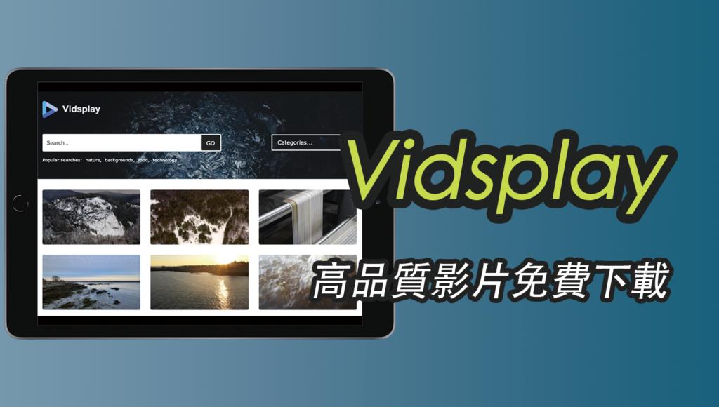 Vidsplay 高畫質影片素材免費下載,免費使用但須註明出處