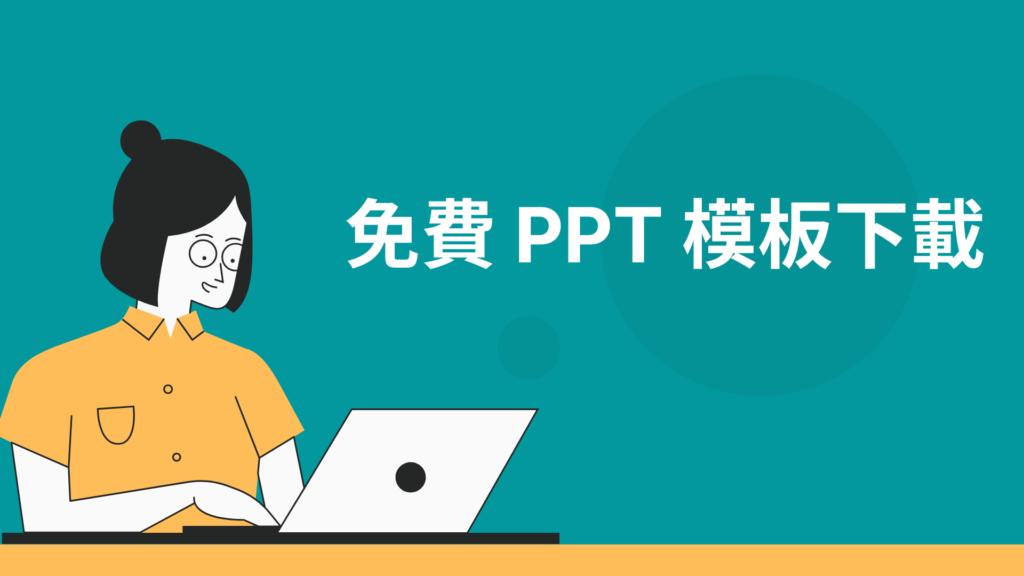 免費 PPT 模板:推薦6個優質免費 Powerpoint 簡報範本下載網站!