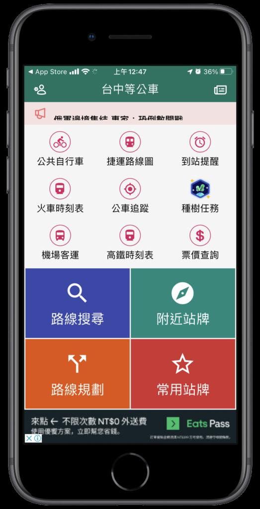 台中等公車 App 使用教學