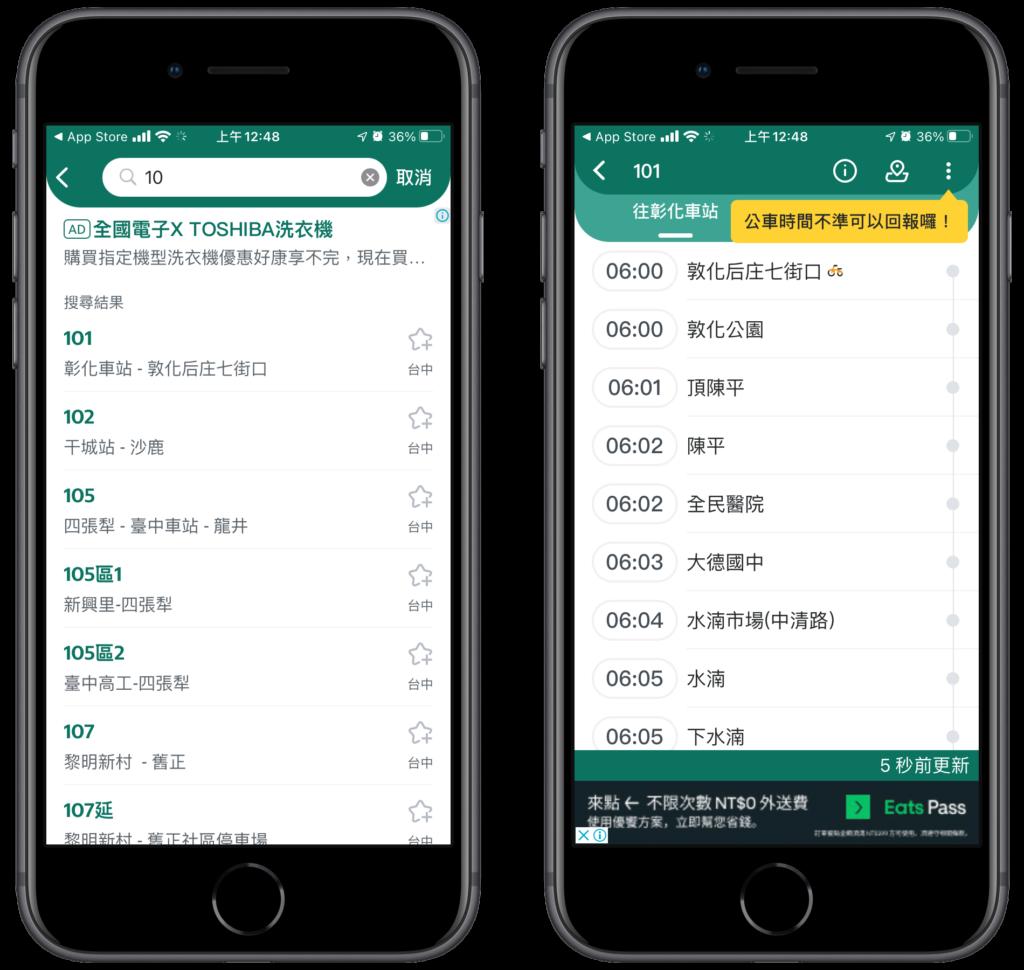 台中等公車 App / 路線搜尋