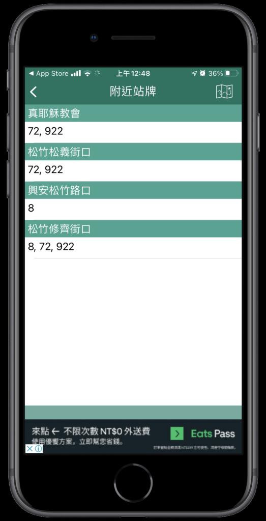 台中等公車 App / 附近站牌