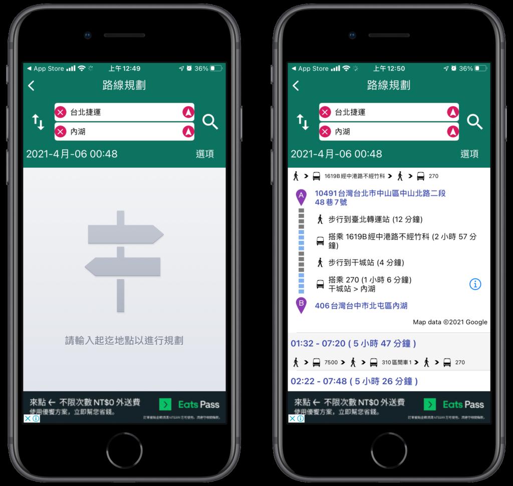 台中等公車 App / 路線規劃