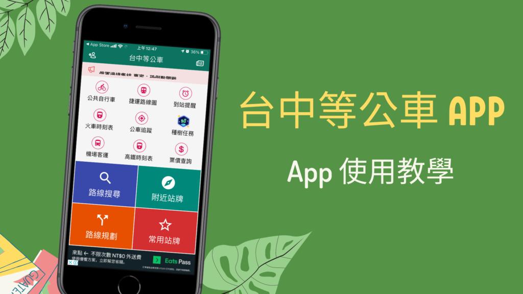 台中等公車 App:公車站牌查詢、路線規劃、找公車號碼(iOS, Android)
