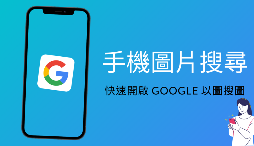 手機圖片搜尋:4招在手機用Google 以圖搜圖、搜照片(iPhone, Android)