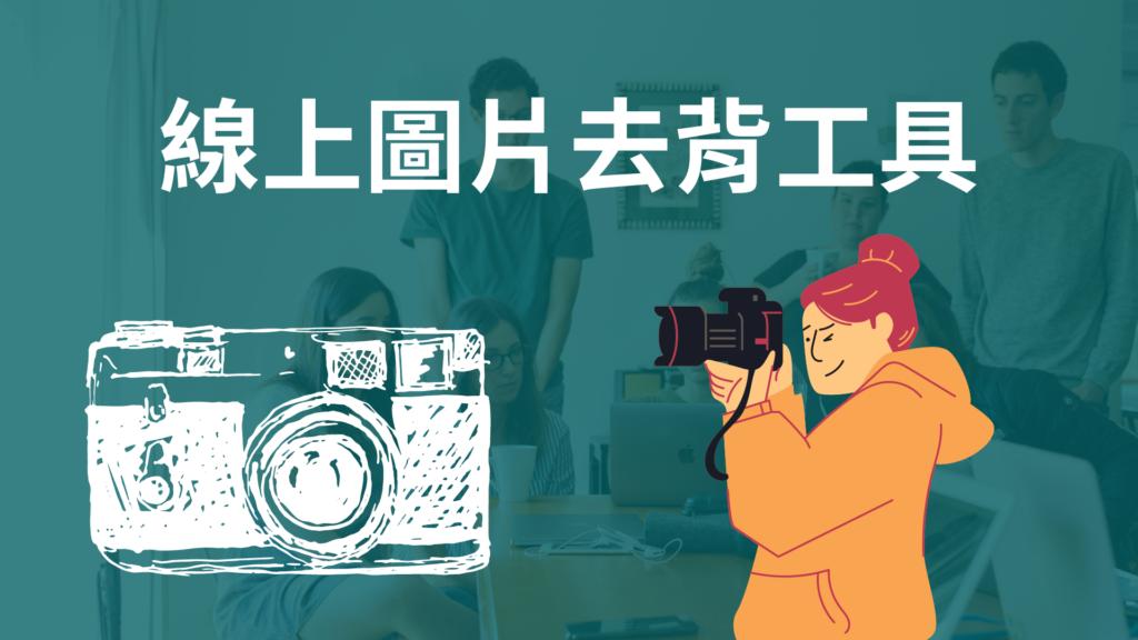 線上圖片去背:10款超好用免費照片移除背景圖工具!軟體推薦免安裝