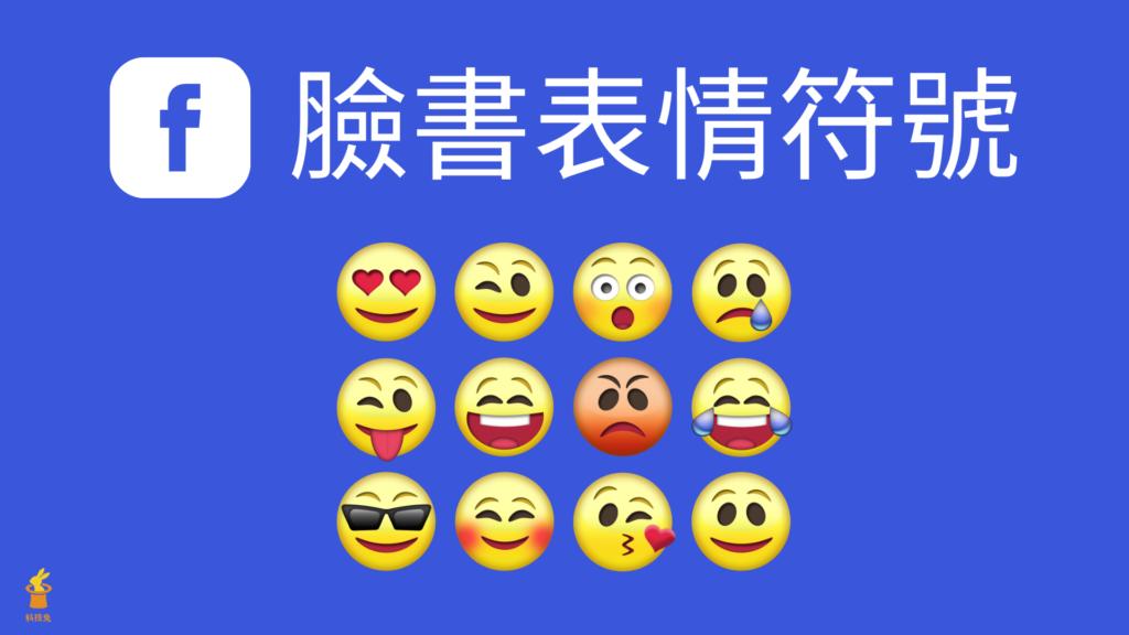 臉書 FB 表情符號:3個超好用臉書 emoji、讚圖、表情包、貼文特殊符號工具