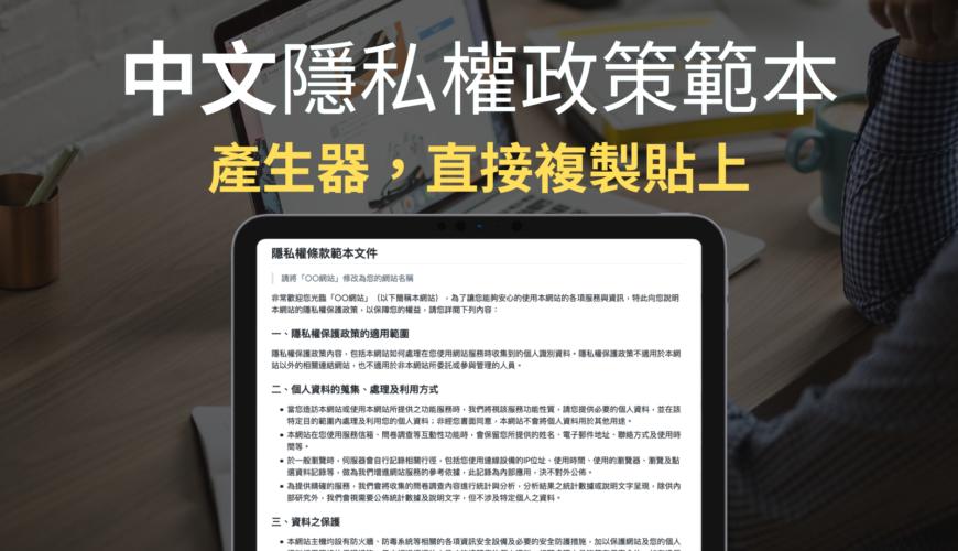 中文「隱私權政策」產生器,線上範本直接改網站名稱複製貼上!