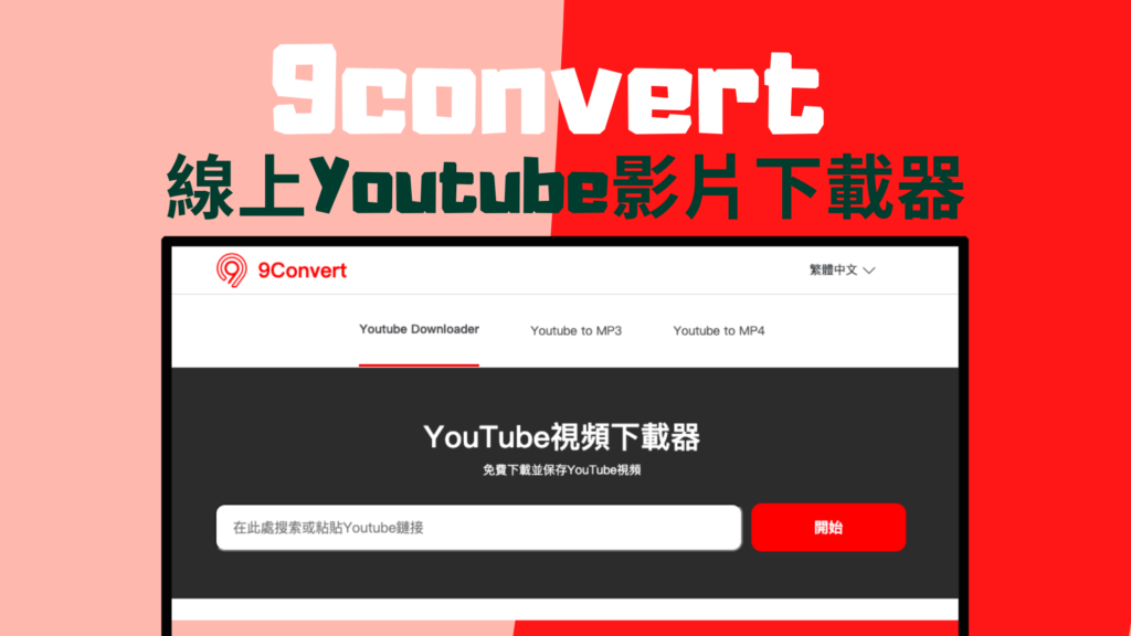 9convert 線上Youtube影片下載器,支援MP4/MP3 高畫質影片、音檔下載