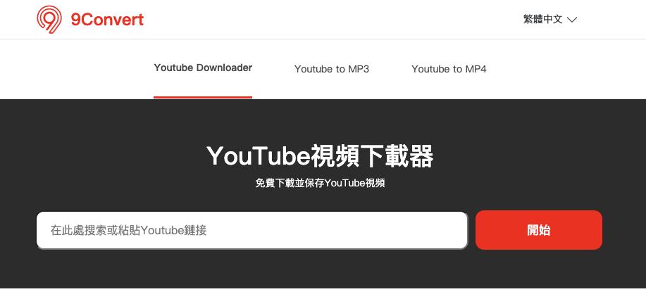 9convert 線上 Youtube 影片下載器