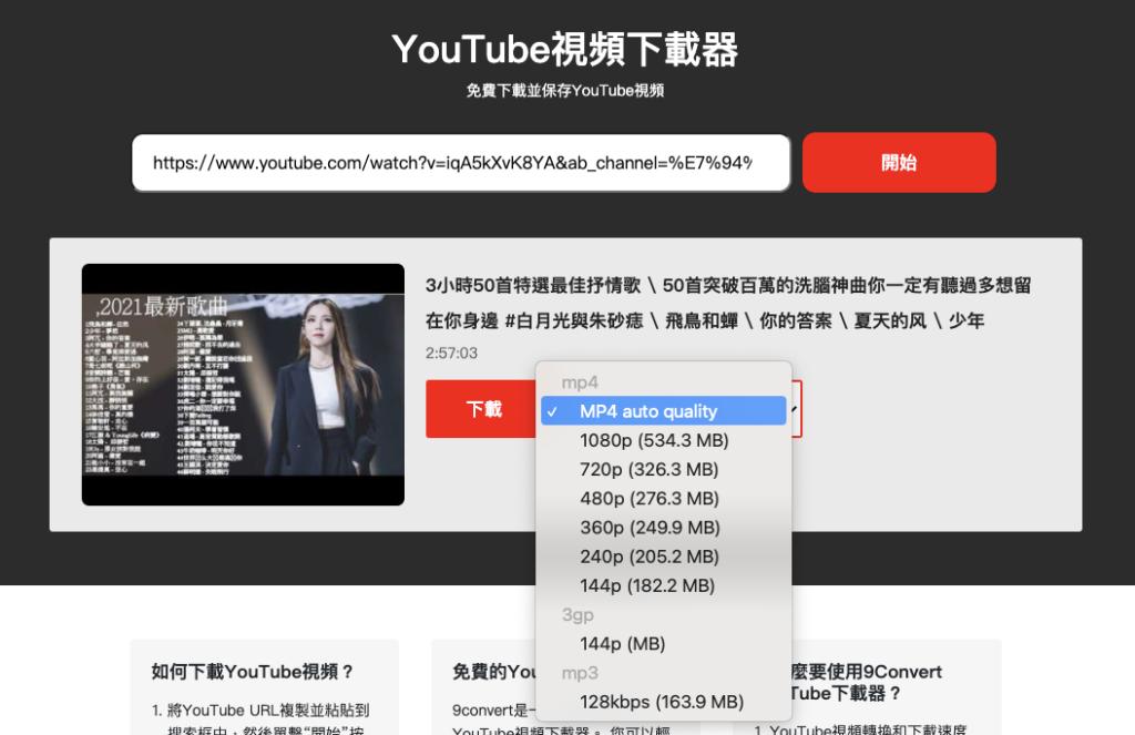 9convert 選擇 Youtube 影片mp4/mp3下載格式