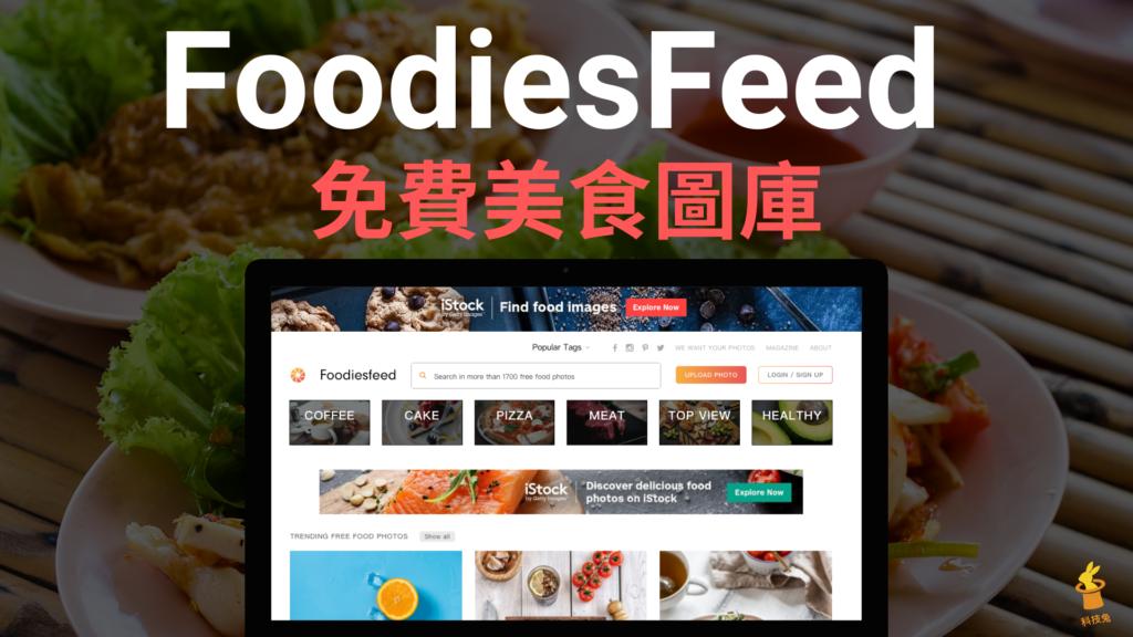 FoodiesFeed 免費美食圖庫,各種料理美食、食物烹飪圖片!CC0免費授權下載