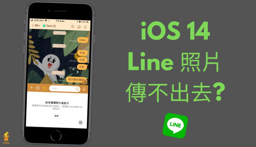iPhone 的 Line 照片傳不出去、無法正常執行?一招解決(iOS 14)