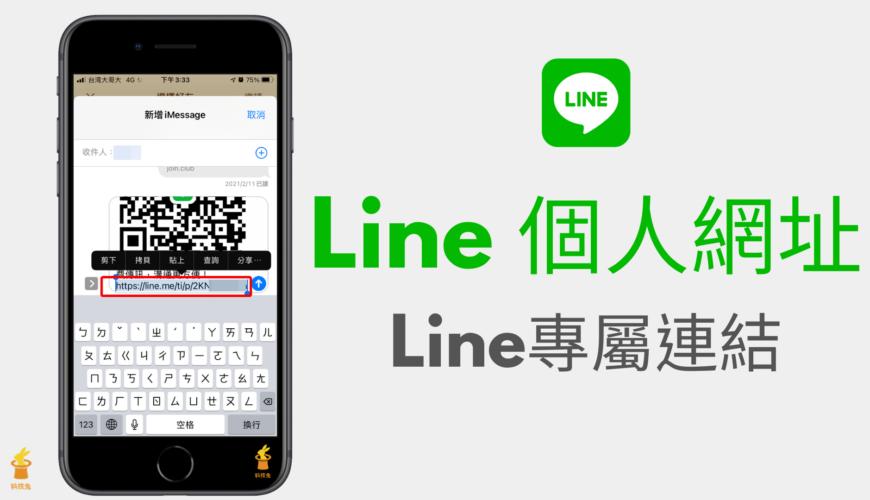 Line 個人網址:將 Line 專屬個人連結傳給別人加好友!教學