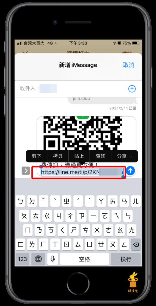 3.複製 Line 個人網址專屬連結