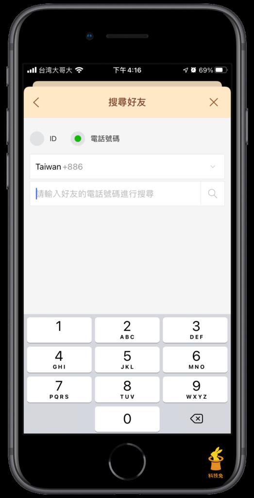 Line 加好友方法二、透過電話號碼