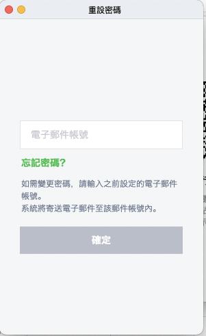 Line 電腦版修改、重置密碼