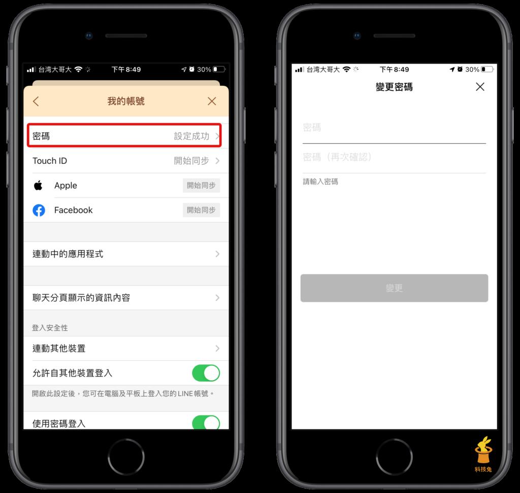 Line App 修改重置密碼