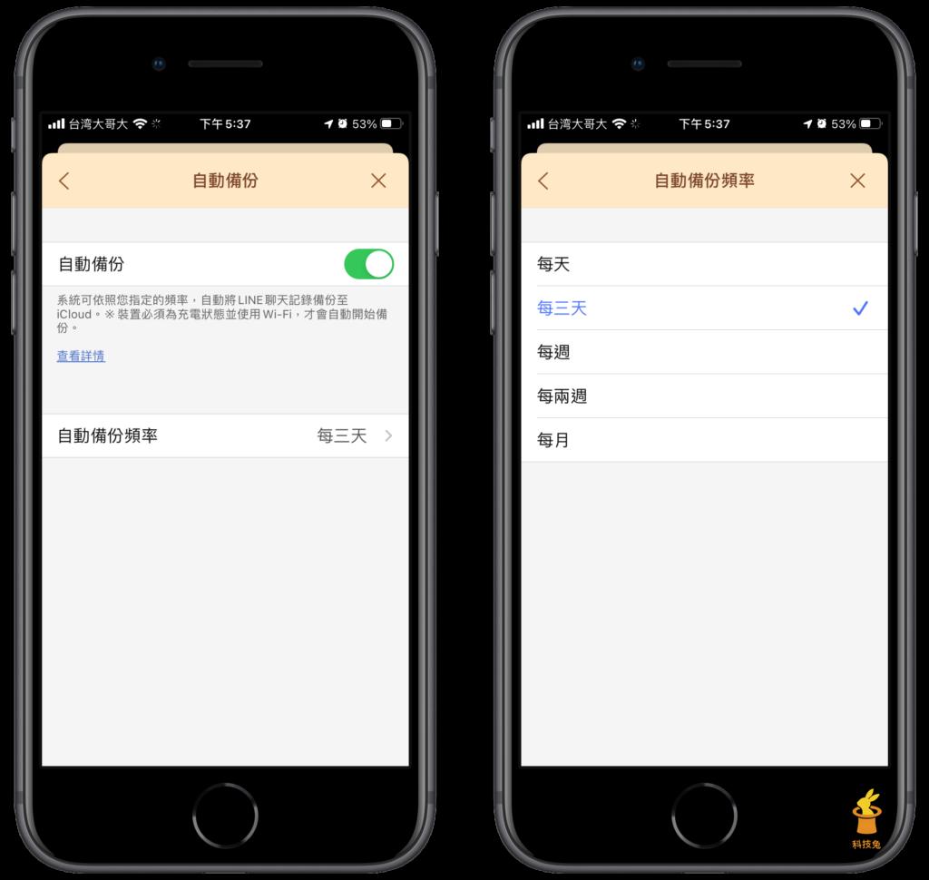 Line App 對話紀錄備份