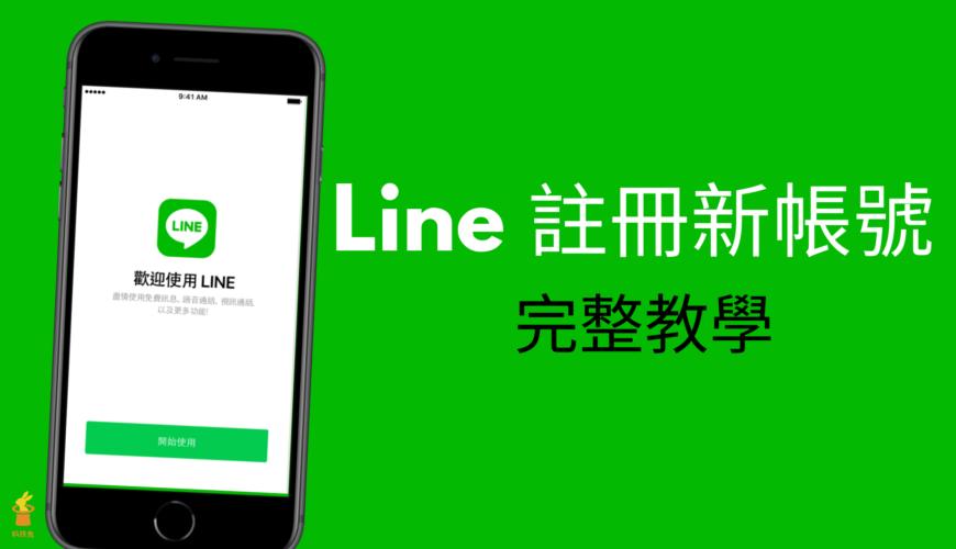 Line 註冊新帳號:在手機 iPhone/Android/電腦版註冊新的Line 帳號!教學