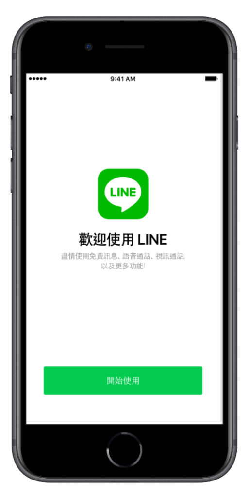 Line App 註冊新帳號(iPhone/Android)