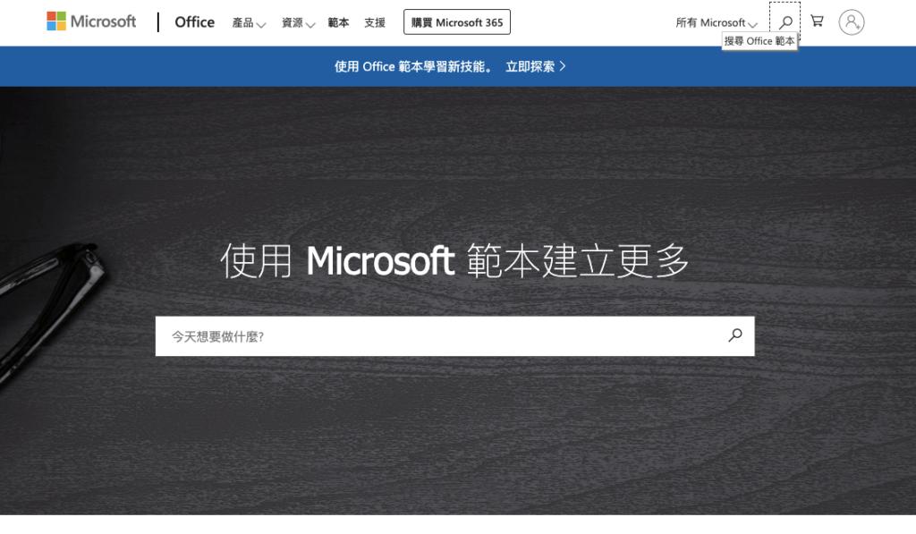 MS Office 免費 Word 模板範本下載