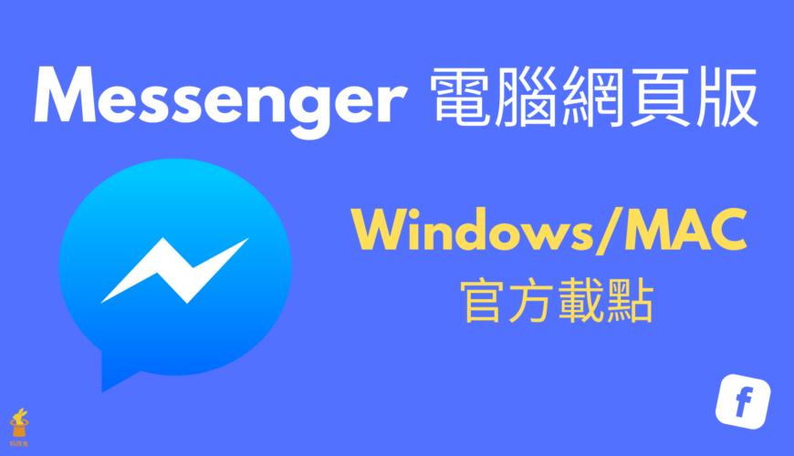 Messenger 電腦網頁版:下載最新 Windows、Mac 的 Messenger 電腦版!官方載點