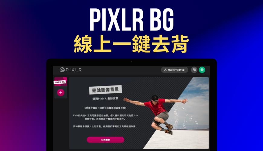 PIXLR BG 超好用一鍵圖片去背、線上照片去背免費工具!免註冊登入