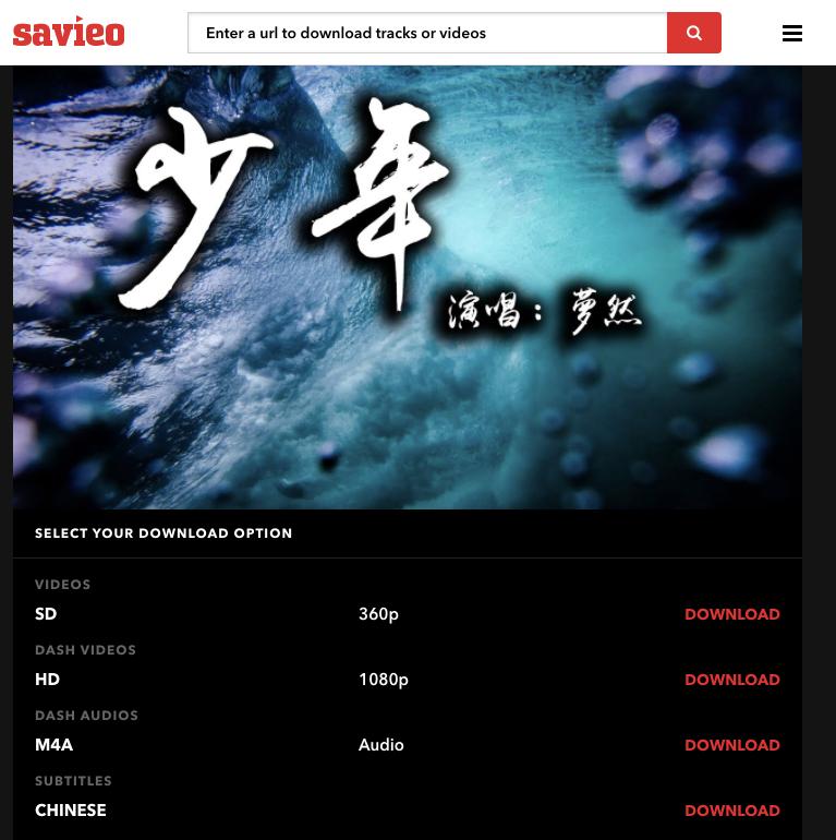 Savieo Youtube 影片下載MP4/MP3