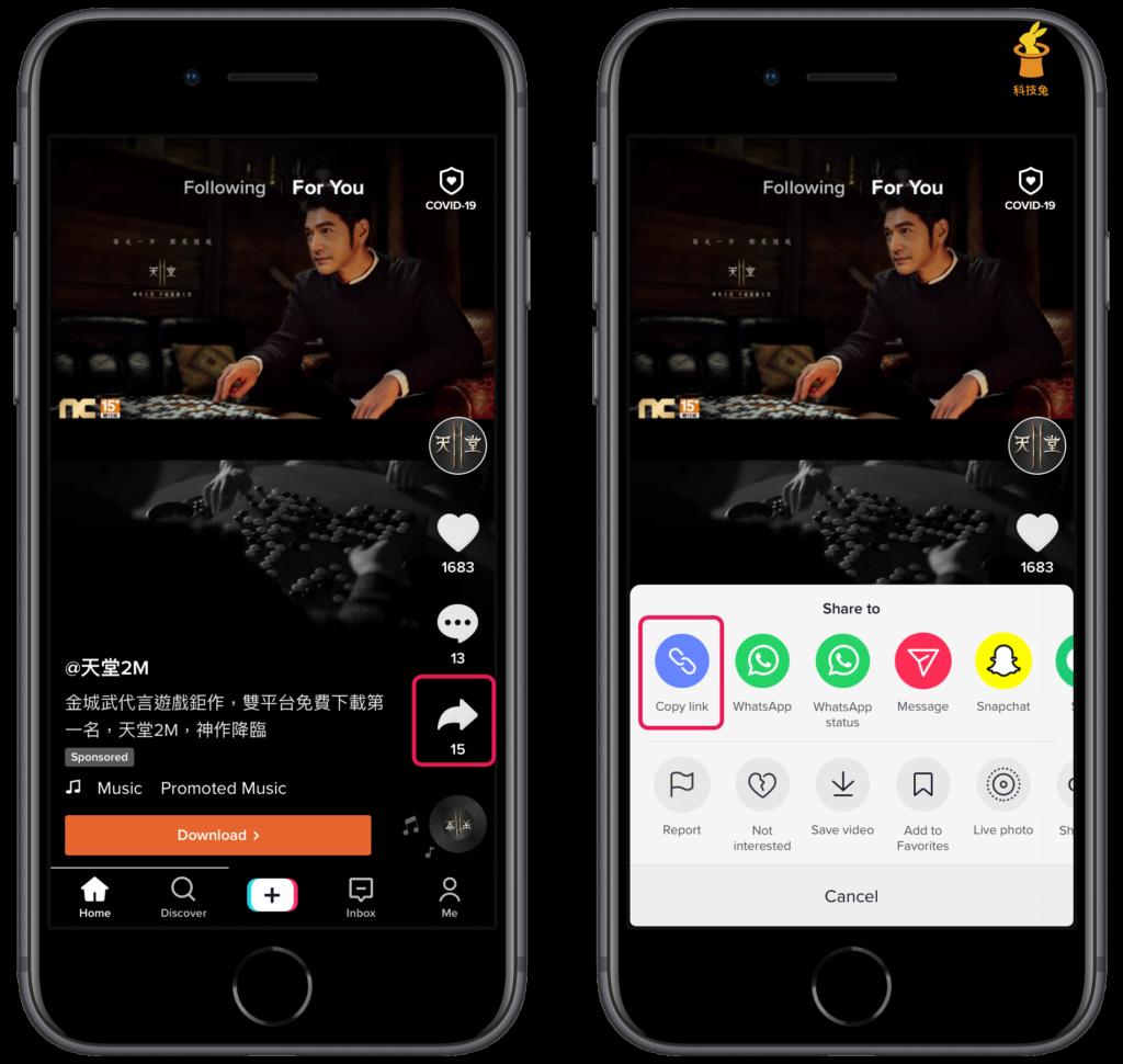 Tiktok Downloader 下載抖音高畫質影片,無浮水印、支援音頻!免費下載