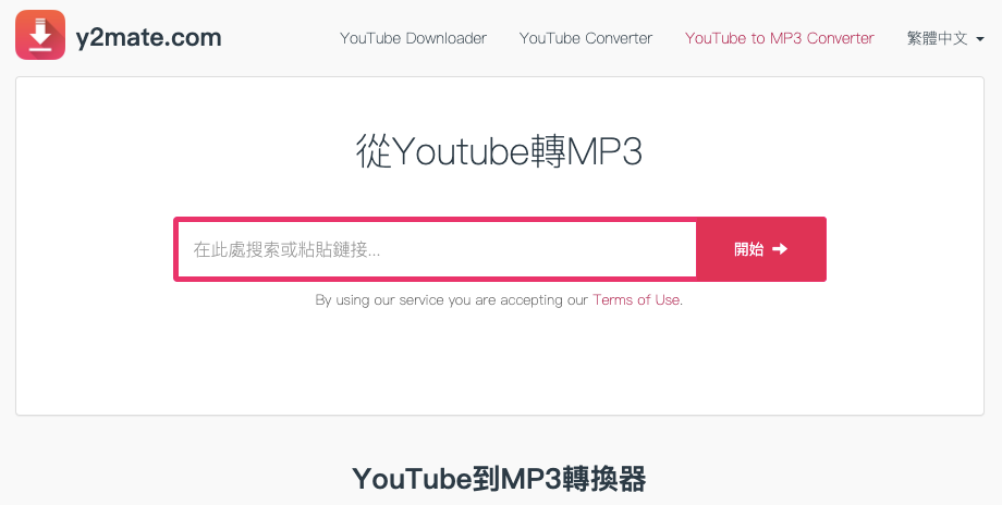 Y2mate:Youtube 影片轉檔器(MP4/MP3)