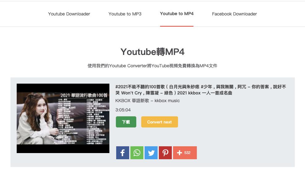 YT1s 線上Youtube 影片轉 MP4 下載