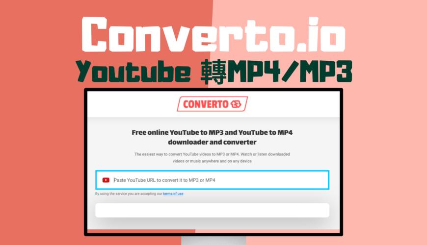Converto.io 線上 Youtube 影片轉成MP4、MP3音樂檔下載!免安裝登入