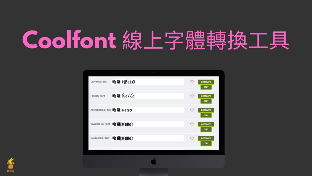 Coolfont 線上字體轉換工具:藝術草寫可愛字體,可直接貼到 IG/推特 自介