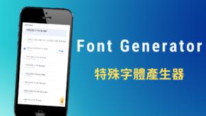 Font Generator 各種 IG 特殊字體、可愛字體產生器,讓你放在IG/Twitter 個人自介