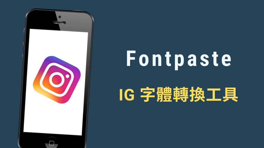 Fontpaste 線上 IG 字體轉換器, 特殊英文字型、草寫字體直接貼到 IG 個人自介