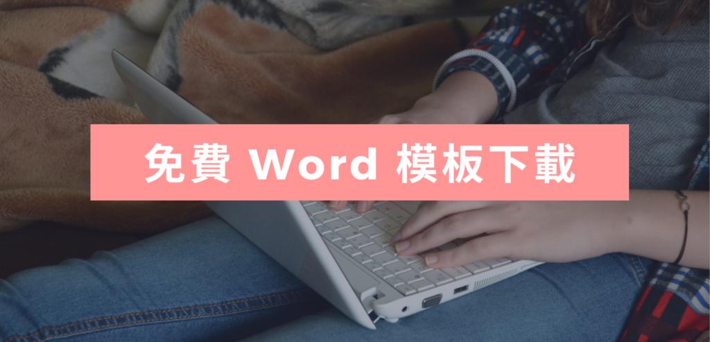免費 Word 模板下載:推薦3個 Word 範本下載網站!履歷自傳、報告、簡歷