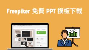 Freepiker 免費 PPT 簡報模板下載,各種商業簡報範本!註冊後下載