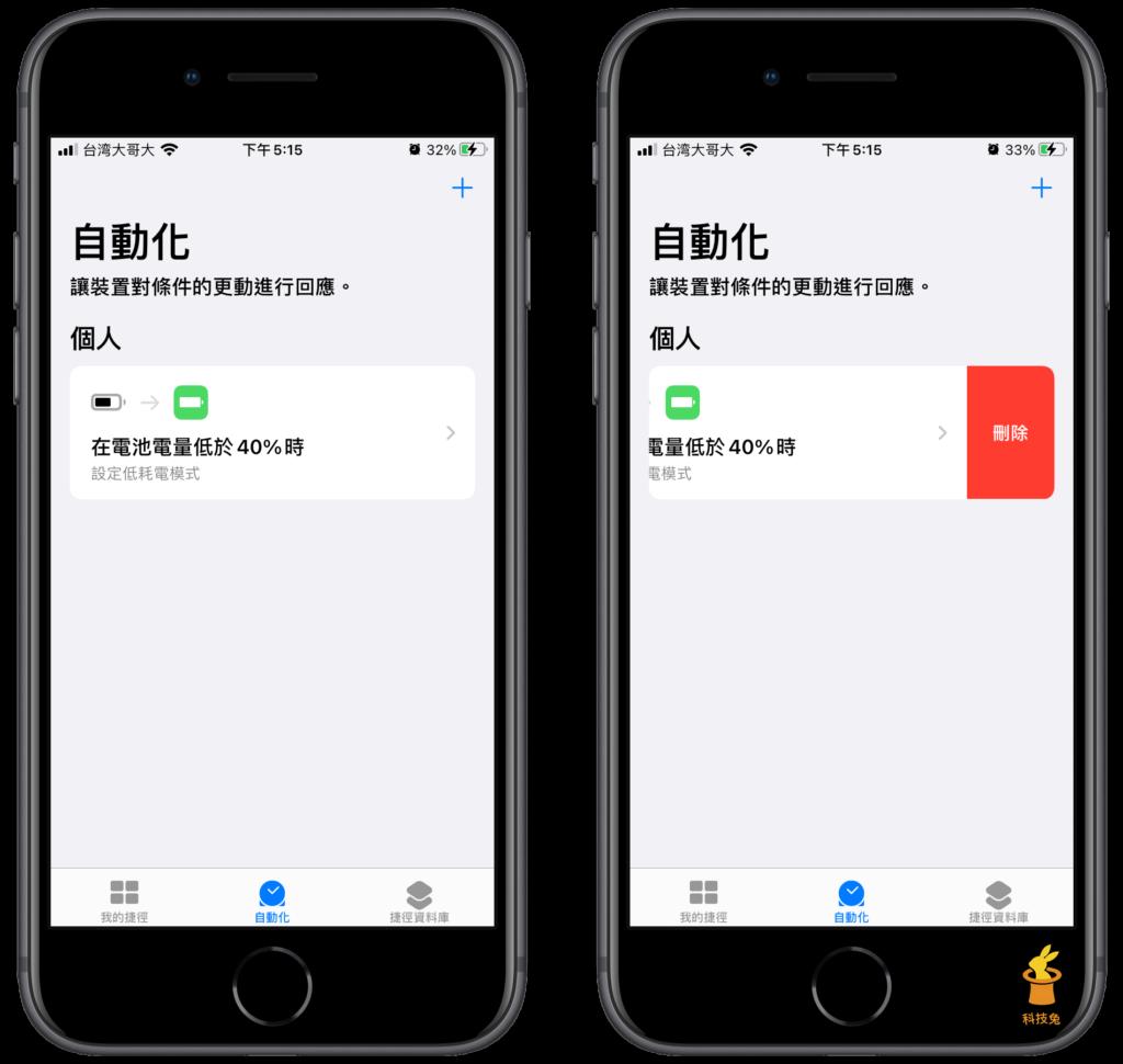 iPhone 低耗電模式、省電模式自動化