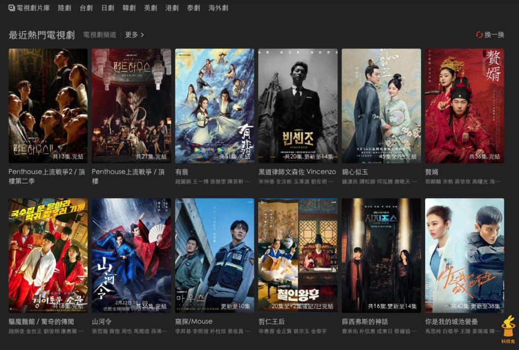 iTv8.tv 電影、日韓台陸劇、歐美劇!免費線上看