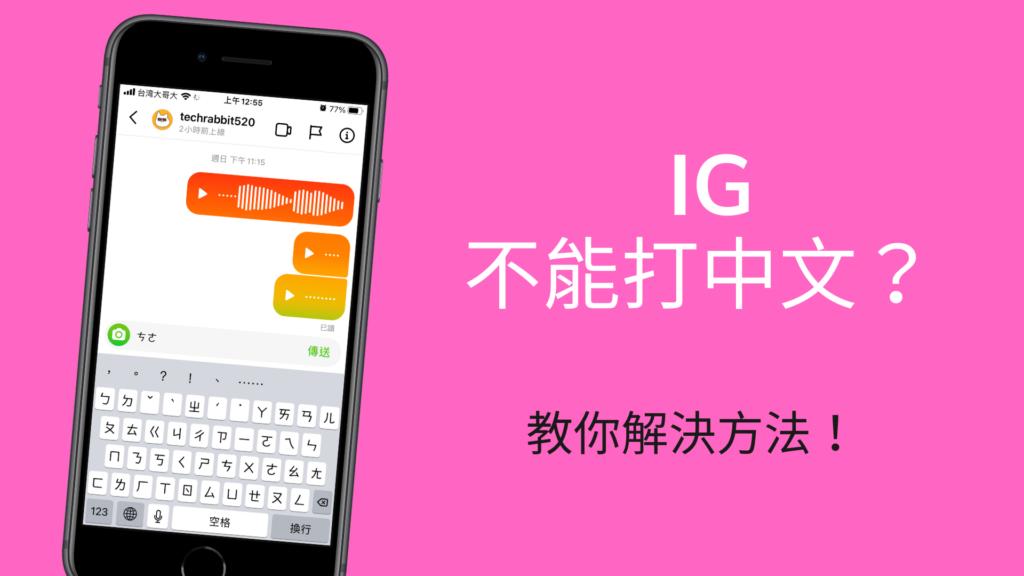 IG 不能打中文?3個方法解決 IG 訊息文字無法、打不出中文問題!教學