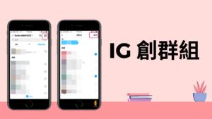 IG 怎麼創群組?Instagram 創多人私訊聊天室群組!App 教學