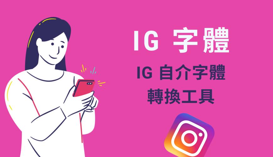 IG 字體:推薦6個好看的特殊字體轉換線上工具,放在IG 個人自介