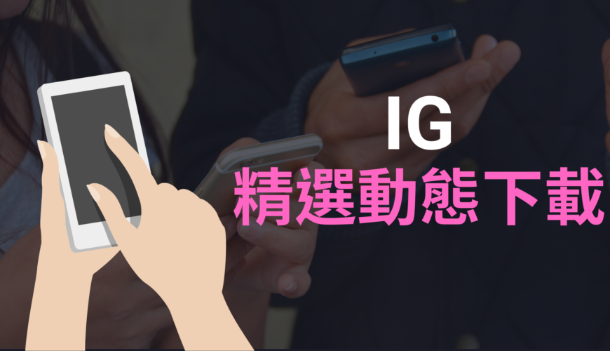 IG 精選動態下載:2款超好用 Instagram 精選限時動態&封面下載工具