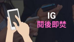 IG 閱後即焚模式怎麼用?可私密聊天、訊息看完自動刪除,截圖會傳通知!