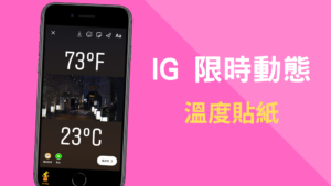 IG 限動溫度貼紙怎麼用?在Instagram 限時動態加上目前溫度!教學
