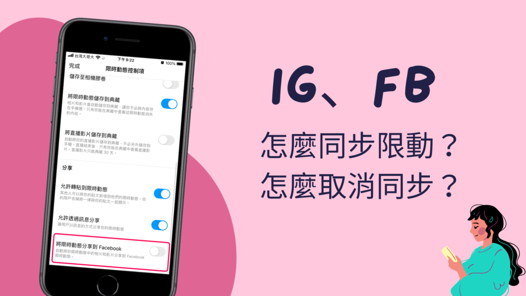 IG、FB 限動發文怎麼同步?如何取消 IG 限時動態同步到臉書?教學!