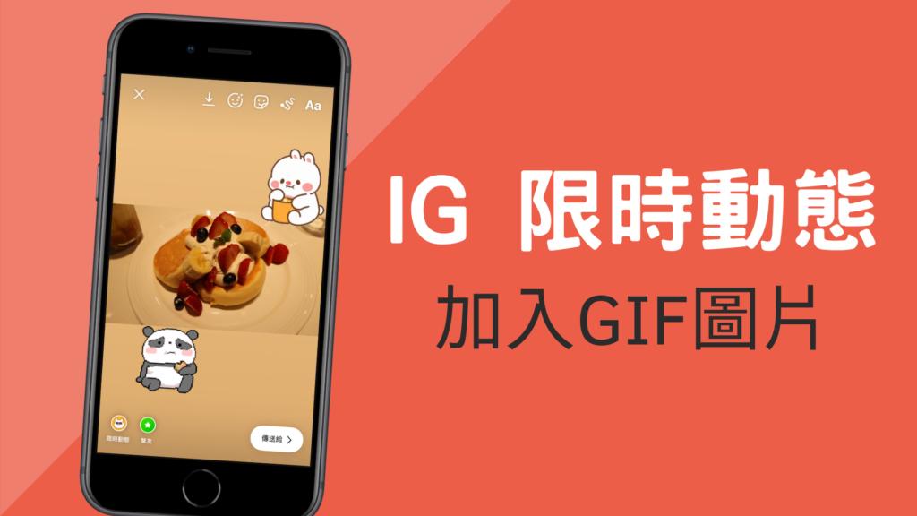 IG 限動如何加上GIF 圖片?Instagram 限時動態照片加 GIF 貼紙!教學