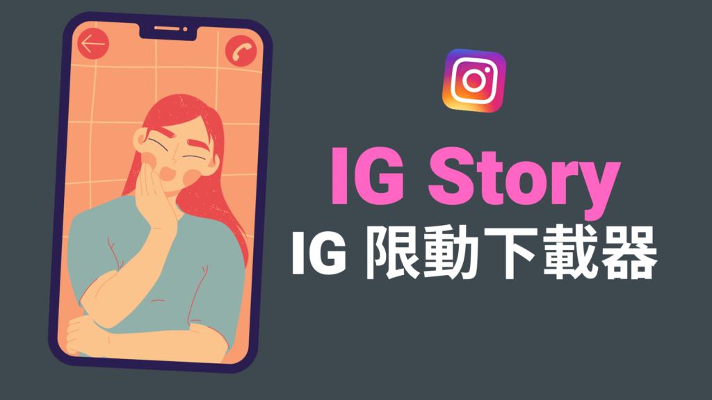 IG Story:三款超好用 IG 限動下載、精選限時動態下載工具!匿名觀看