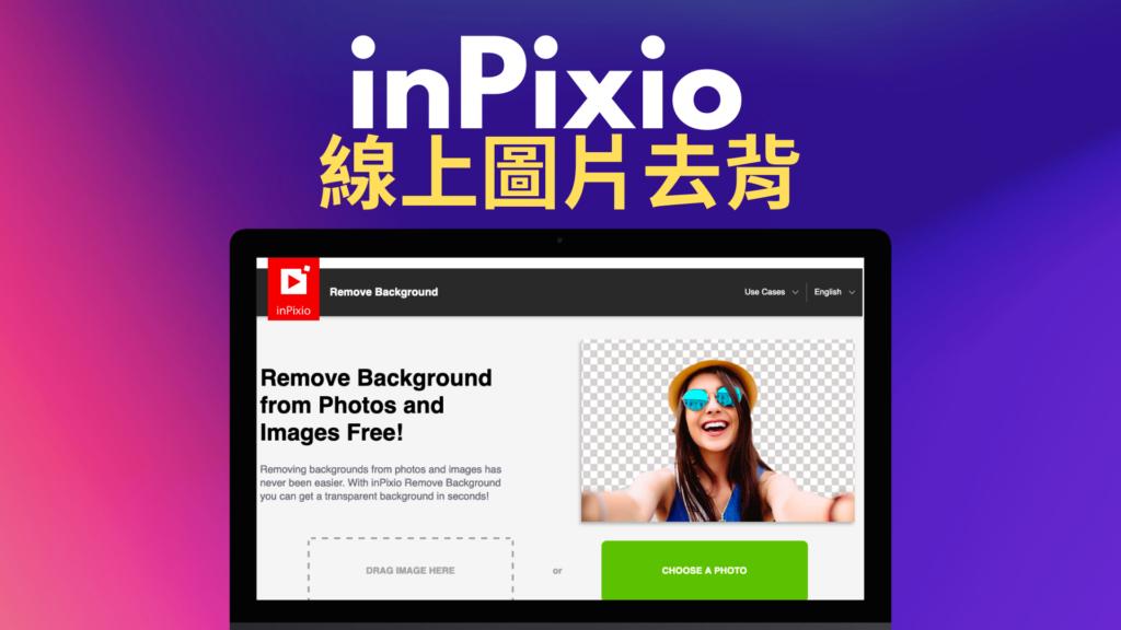 inPixio 線上圖片去背免費工具,支援高畫質解析度原始圖下載!免安裝